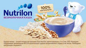 Nutrilon мультизлаковая каша